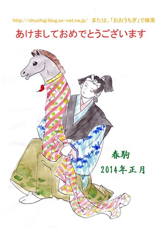 nenga2014.2.jpg